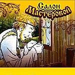 Камнерезка Стерлитамак (kamnerezka-str) - Ярмарка Мастеров - ручная работа, handmade