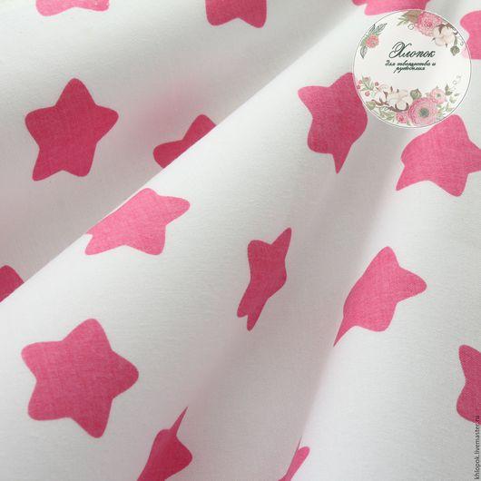 Шитье ручной работы. khlopok. Ярмарка Мастеров. Ткань из 100% польского хлопка. Крупные розовые звезды на белом фоне. Размер от 50см*40см