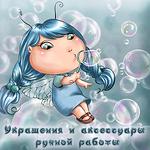 Евгения Залещук (zaleschuk) - Ярмарка Мастеров - ручная работа, handmade