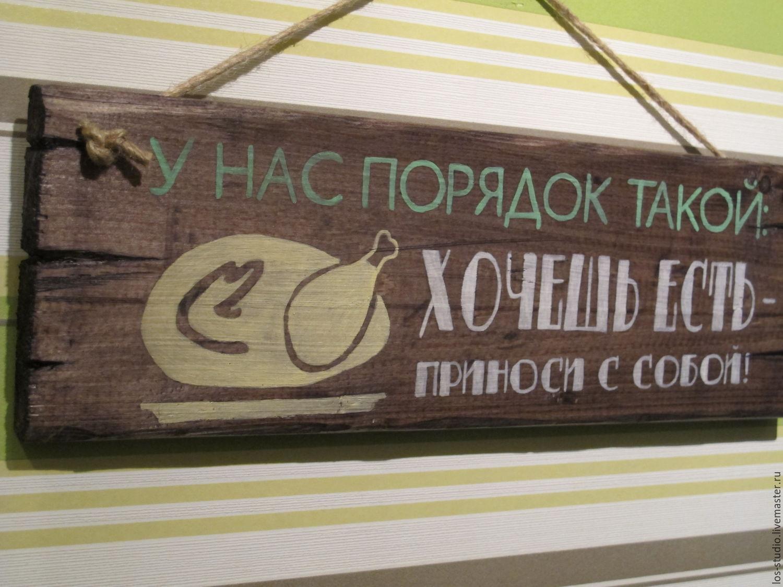 Таблички с надписью своими руками