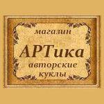 магазин АРТика  (авторские куклы) - Ярмарка Мастеров - ручная работа, handmade