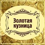 Золотая кузница (chekanka-ekb) - Ярмарка Мастеров - ручная работа, handmade