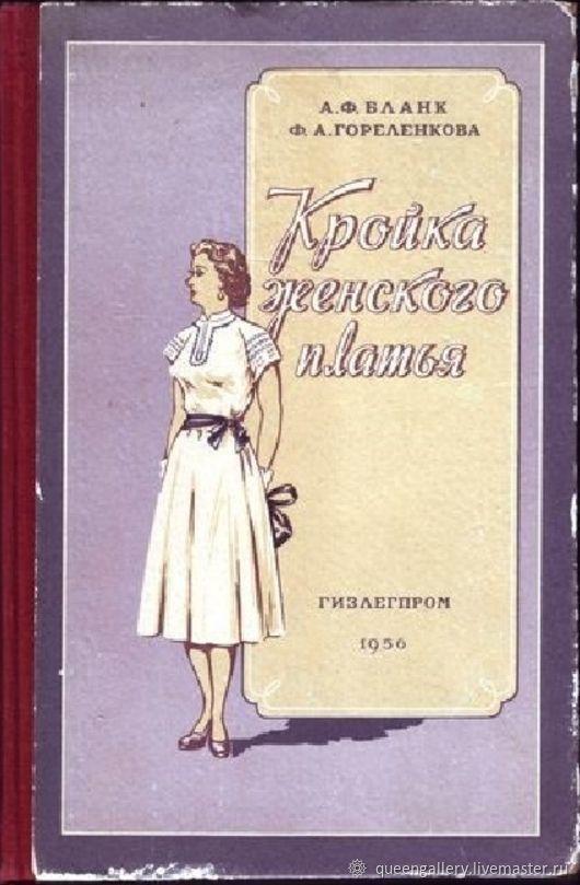 Раритет. Кройка женского платья 1956 г, Схемы для шитья, Москва,  Фото №1