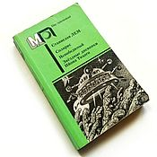 Винтаж manualidades. Livemaster - hecho a mano El libro de stanislav Lem colección de novelas de 1988. Handmade.