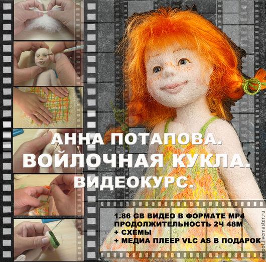 Обучающие материалы ручной работы. Ярмарка Мастеров - ручная работа. Купить Видеокурс. Войлочная кукла. Handmade. Обучение, видеоурок, разноцветный