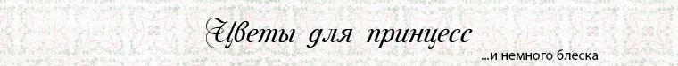 """Наташа Амалле """"Цветы для принцесс"""""""