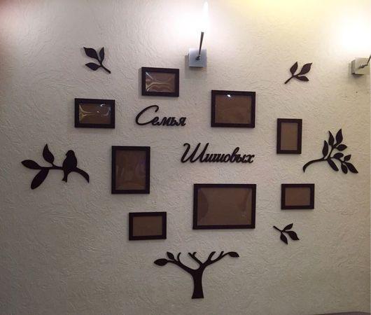 Интерьерные слова ручной работы. Ярмарка Мастеров - ручная работа. Купить Семейное дерево. Handmade. Дерево, фамильное дерево