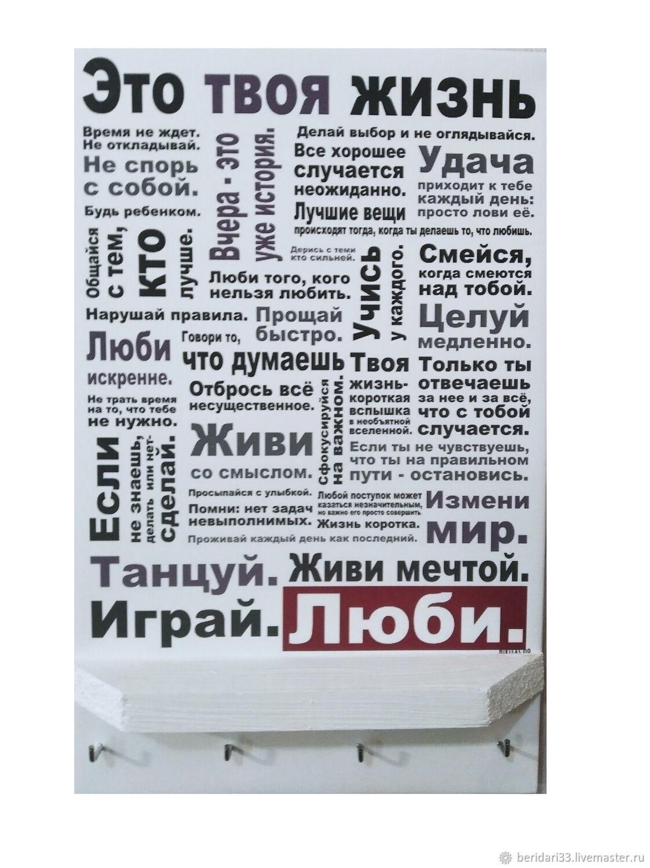 """Ключница с панно мотиватором """"Это твоя жизнь"""", Ключницы настенные, Муром,  Фото №1"""
