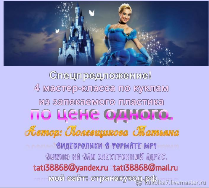 Special offer. Master classes on Author's dolls, Interior doll, Ramenskoye,  Фото №1