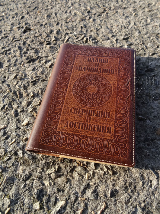 Ежедневник из натуральной кожи, недатированный. Обложка съёмная, подходит для стандартного ежедневника формат А5.