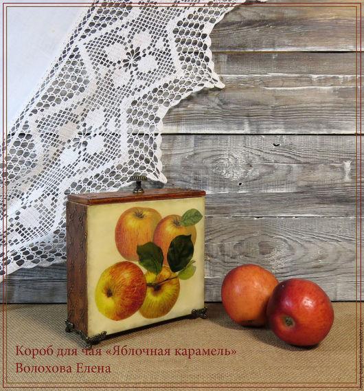 """Кухня ручной работы. Ярмарка Мастеров - ручная работа. Купить Короб для сыпучих """"Яблочная карамель"""". Handmade. Коричневый, короб для кофе"""