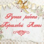 Алёнка Корнилова (Kornilova-Alena) - Ярмарка Мастеров - ручная работа, handmade