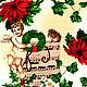 Шитье ручной работы. Ярмарка Мастеров - ручная работа. Купить Германия Рождество Новый год Ткань для пэчворка 100% хлопок для кукол. Handmade.