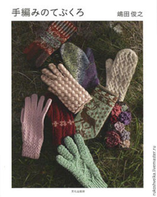 Обучающие материалы ручной работы. Ярмарка Мастеров - ручная работа. Купить Книга по вязанию варежек и перчаток. Handmade. Комбинированный