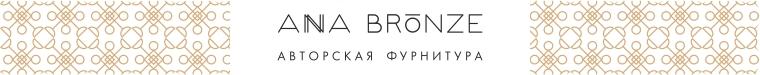 Anna Bronze. Авторская фурнитура