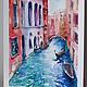 Город ручной работы. Лазурная Венеция. K&ART. Интернет-магазин Ярмарка Мастеров. Лазурный, романтичная венеция, италия