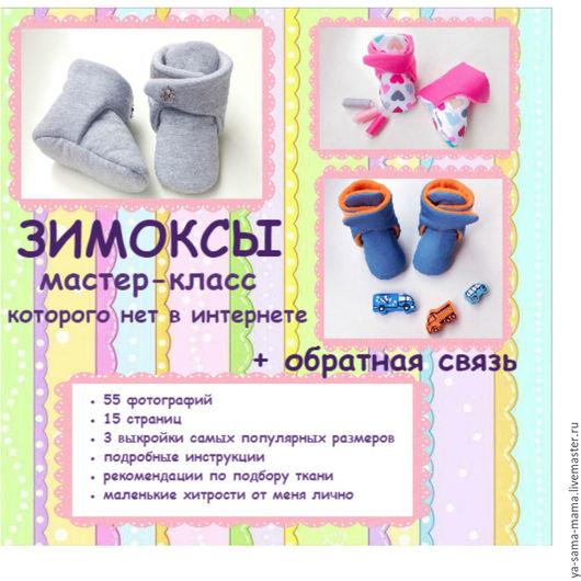 Детская обувь ручной работы. Ярмарка Мастеров - ручная работа. Купить мастер-класс ЗИМОКСЫ + ОБРАТНАЯ СВЯЗЬ. Handmade.
