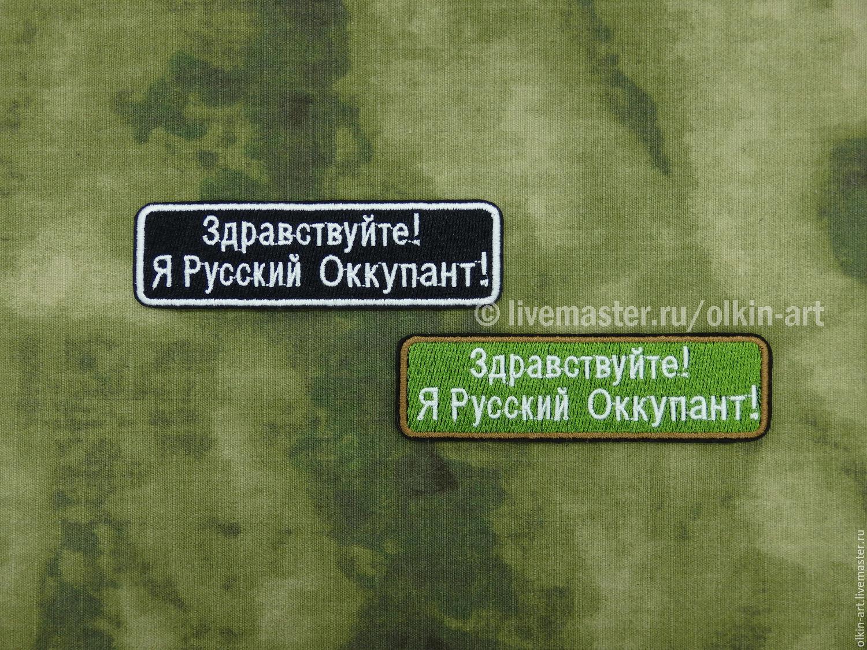 Patch HELLO! I'M A RUSSIAN OCCUPANT ! (black / field).  Machine embroidery. Beloretskiy stripe. Patch. Chevron. Patch. Embroidery. Chevrons. Patches. Stripe. Buy patch