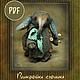 Куклы и игрушки ручной работы. Ярмарка Мастеров - ручная работа. Купить PDF обучающий курс Art-Elephant. Handmade.