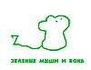 Зеленые Мыши и Конь - Ярмарка Мастеров - ручная работа, handmade