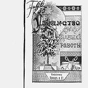 Винтаж handmade. Livemaster - original item Decoration of the Christmas tree home work 1899.. Handmade.