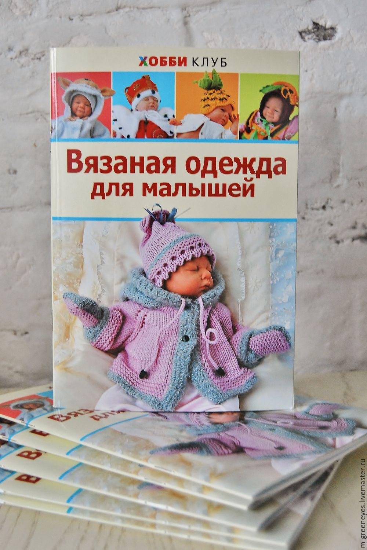 Учусь вязать для малышей