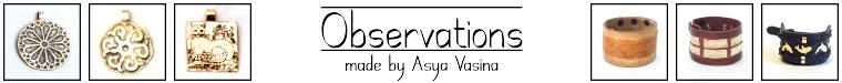 Ася Васина (observations)
