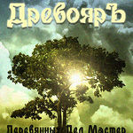 ДревоярЪ - Ярмарка Мастеров - ручная работа, handmade