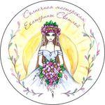 Екатерина Светлая - Ярмарка Мастеров - ручная работа, handmade