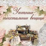 Мастерская тетушки Совы - Ярмарка Мастеров - ручная работа, handmade