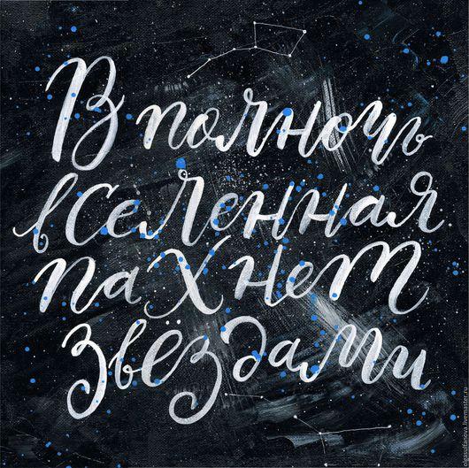 """Абстракция ручной работы. Ярмарка Мастеров - ручная работа. Купить Холст """" В полночь"""". Handmade. Черный, каллиграфия"""