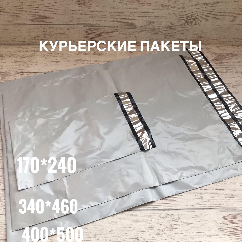 Курьерские пакеты , 3 размера – купить на Ярмарке Мастеров – MOE1GRU | Упаковка, Красноярск