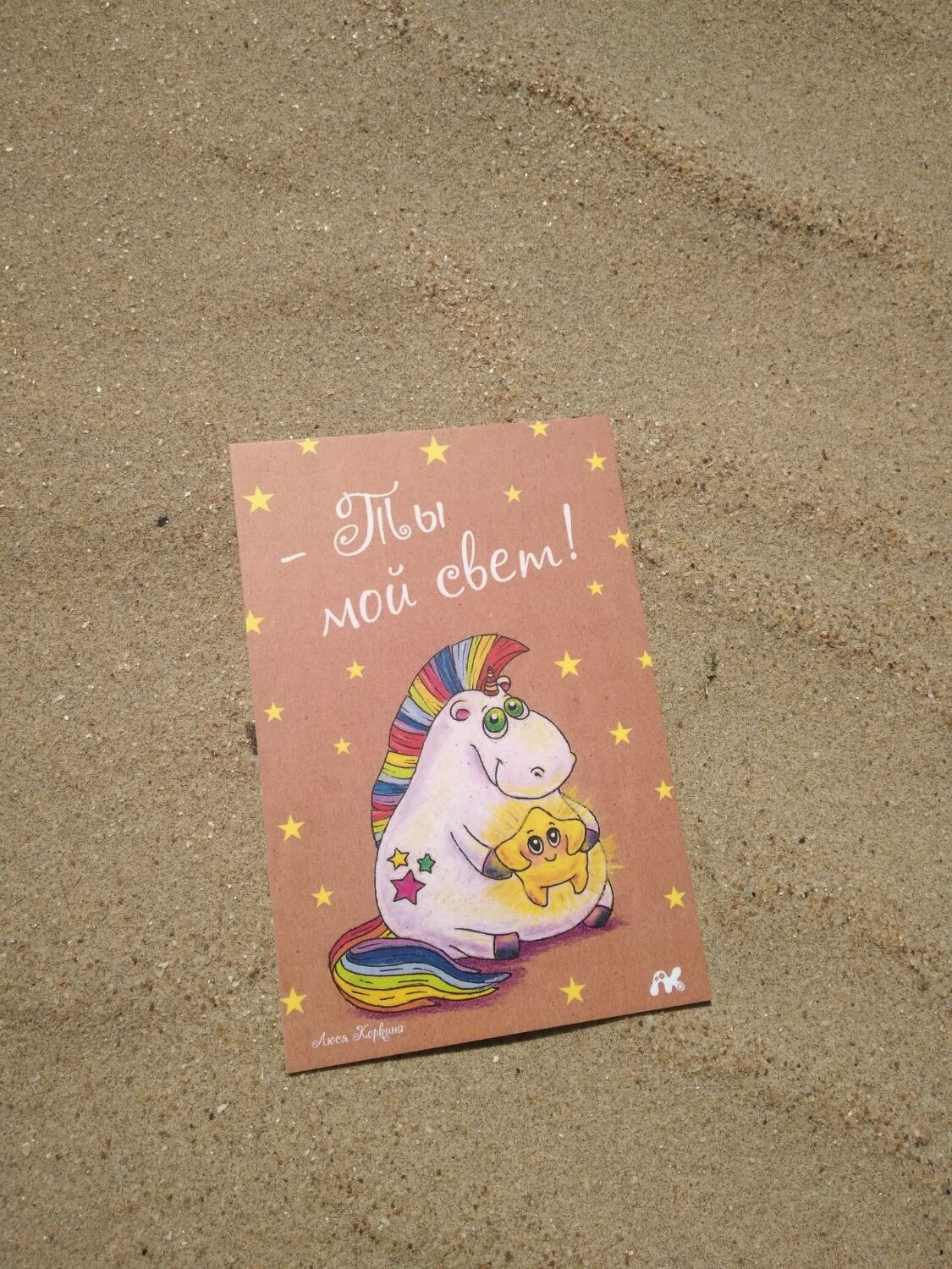 Cards for All Occasions  handmade. Livemaster - handmade. Buy Postcard with the unicorn, 'You are my light!'.