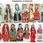 Куклы и игрушки handmade. Livemaster - original item 15 REPUBLICS OF THE USSR-dolls in folk costumes. Handmade.