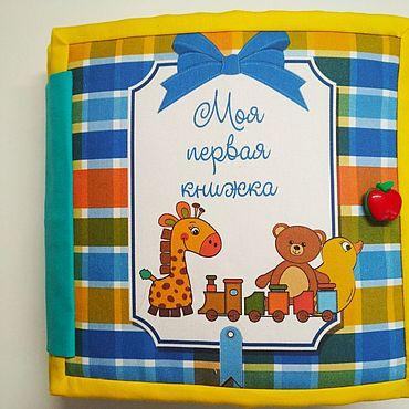 Куклы и игрушки ручной работы. Ярмарка Мастеров - ручная работа Развивающая книжка (кукольный домик). Handmade.