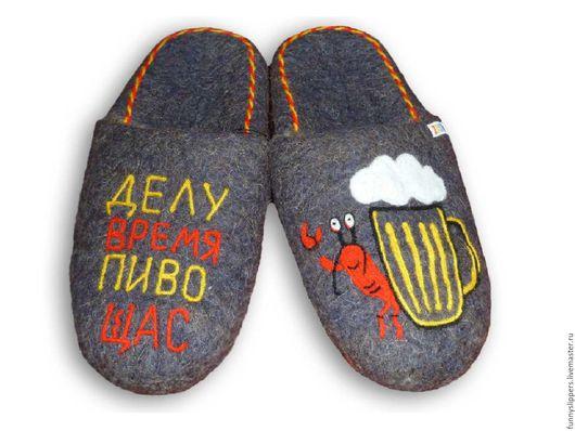 """Обувь ручной работы. Ярмарка Мастеров - ручная работа. Купить Валяные тапочки """"Пиво щас"""". Handmade. Валяные тапочки"""