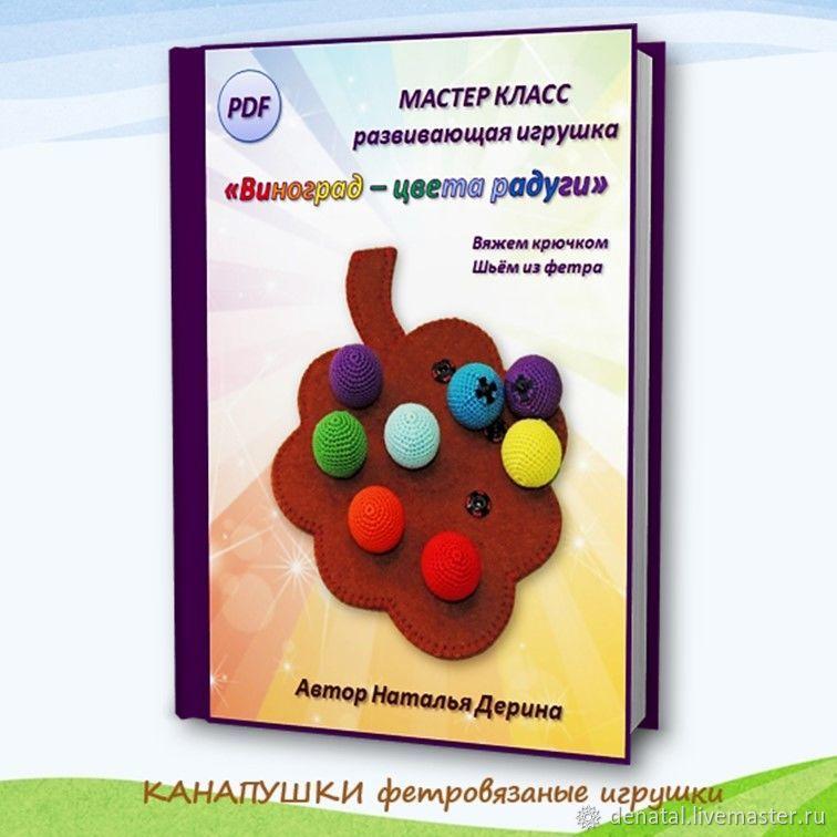 Master class: toy Grapes. Crochet, sew from felt. PDF, Master Classes, Irkutsk,  Фото №1