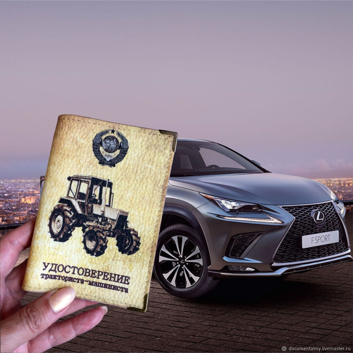 Cover for auto documents 'tractor driver's License', Cover, Obninsk,  Фото №1