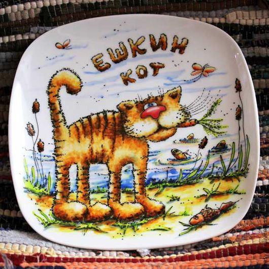 Тарелки ручной работы. Ярмарка Мастеров - ручная работа. Купить Ешкин Кот. Handmade. Кот, котик, котенок, рыбак, котяра