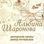 Альбина Шаронова (decoracia) - Ярмарка Мастеров - ручная работа, handmade
