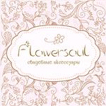 Flowersoul - Ярмарка Мастеров - ручная работа, handmade
