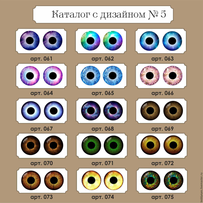 Как сделать глаза для игрушек своим руками фото 506