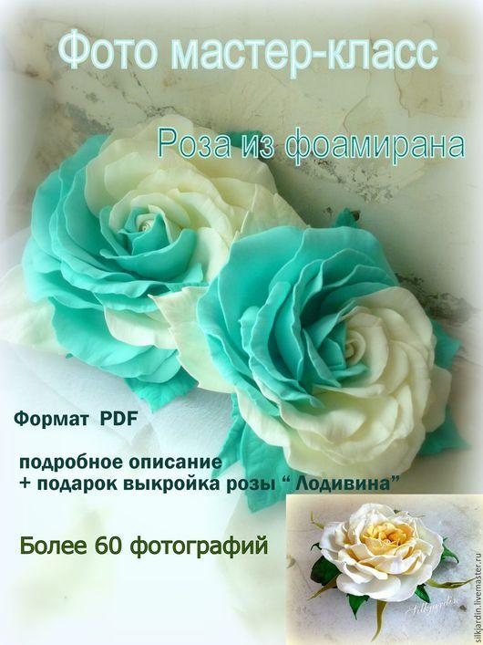 Обучающие материалы ручной работы. Ярмарка Мастеров - ручная работа. Купить Мастер-класс роза из фоамирана с подарком - выкройкой. Handmade.