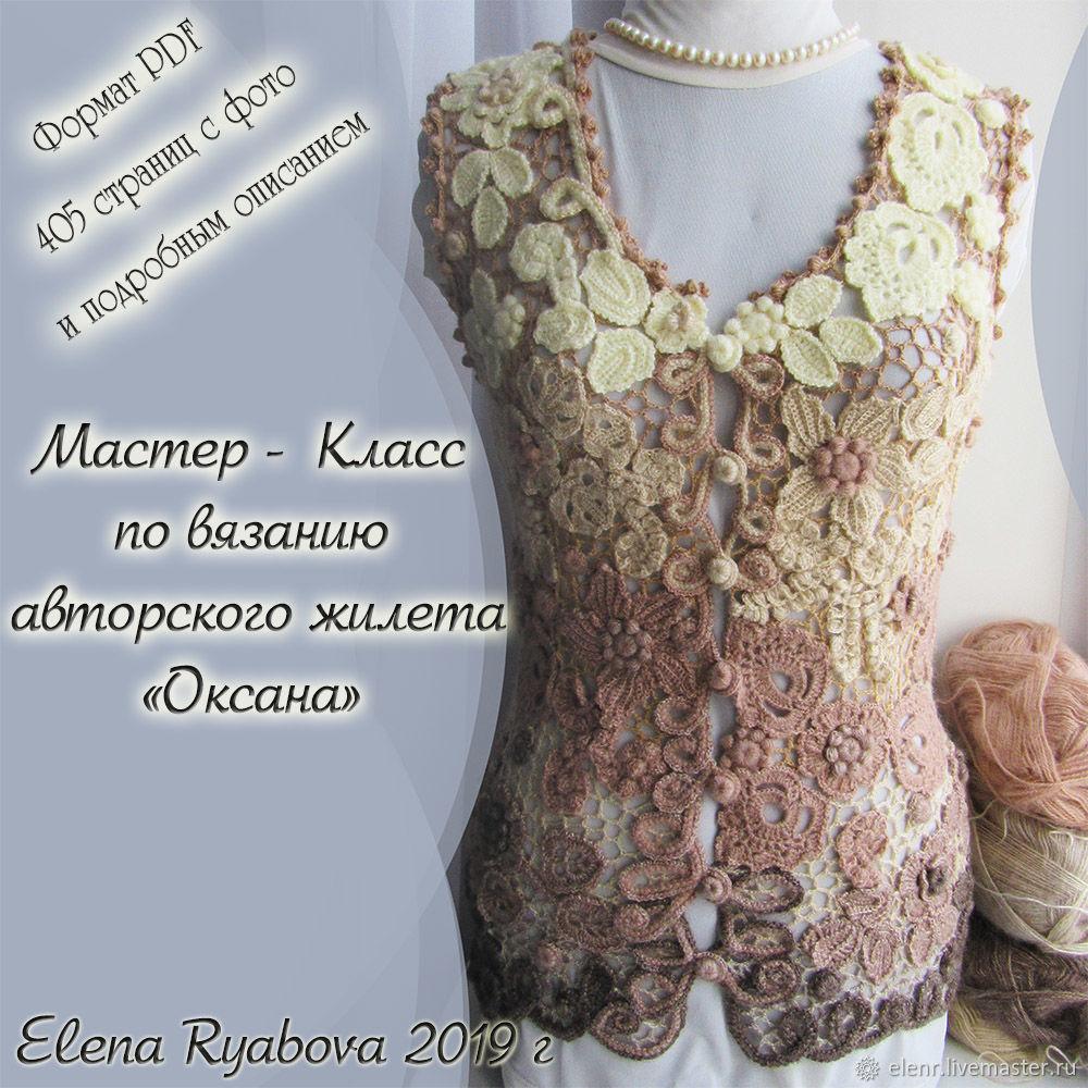 "Мастер - Класс по вязанию авторского жилета ""Оксана"", Doll hair, Rybinsk,  Фото №1"