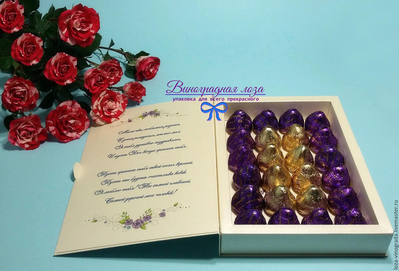 Стих к подарку коробка с сюрпризом
