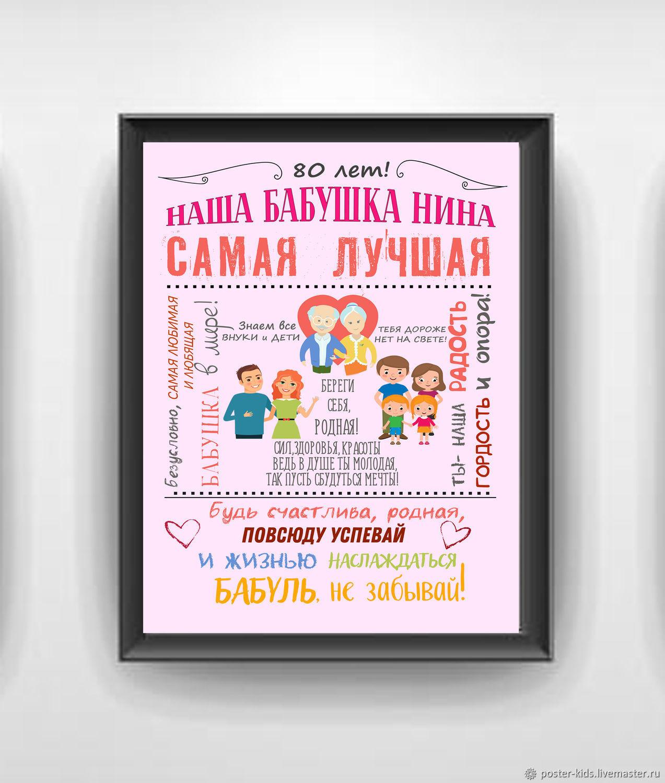 плакат на день рождение дедушке дебютировала кино еще
