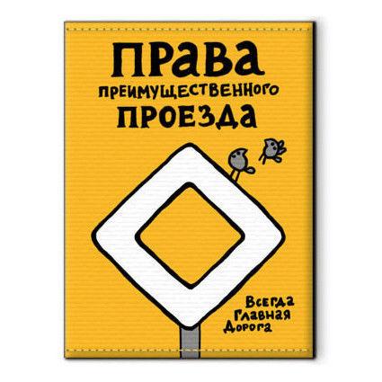 Cover for avtodokumentov 'Main road', Cover, Moscow, Фото №1