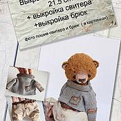 Материалы для творчества ручной работы. Ярмарка Мастеров - ручная работа Выкройка мишки + одежда. Handmade.