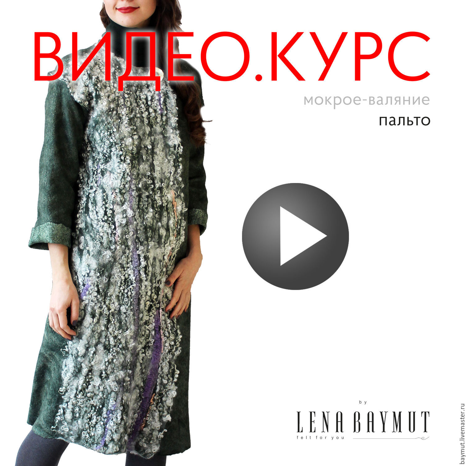 Video course 'Making coats with fleece texture', Courses and workshops, Lugansk,  Фото №1