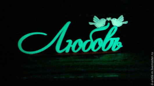"""Дизайн интерьеров ручной работы. Ярмарка Мастеров - ручная работа. Купить светящееся интерьерное слово """"ЛЮБОВЬ и голуби"""" на подставке. Handmade."""